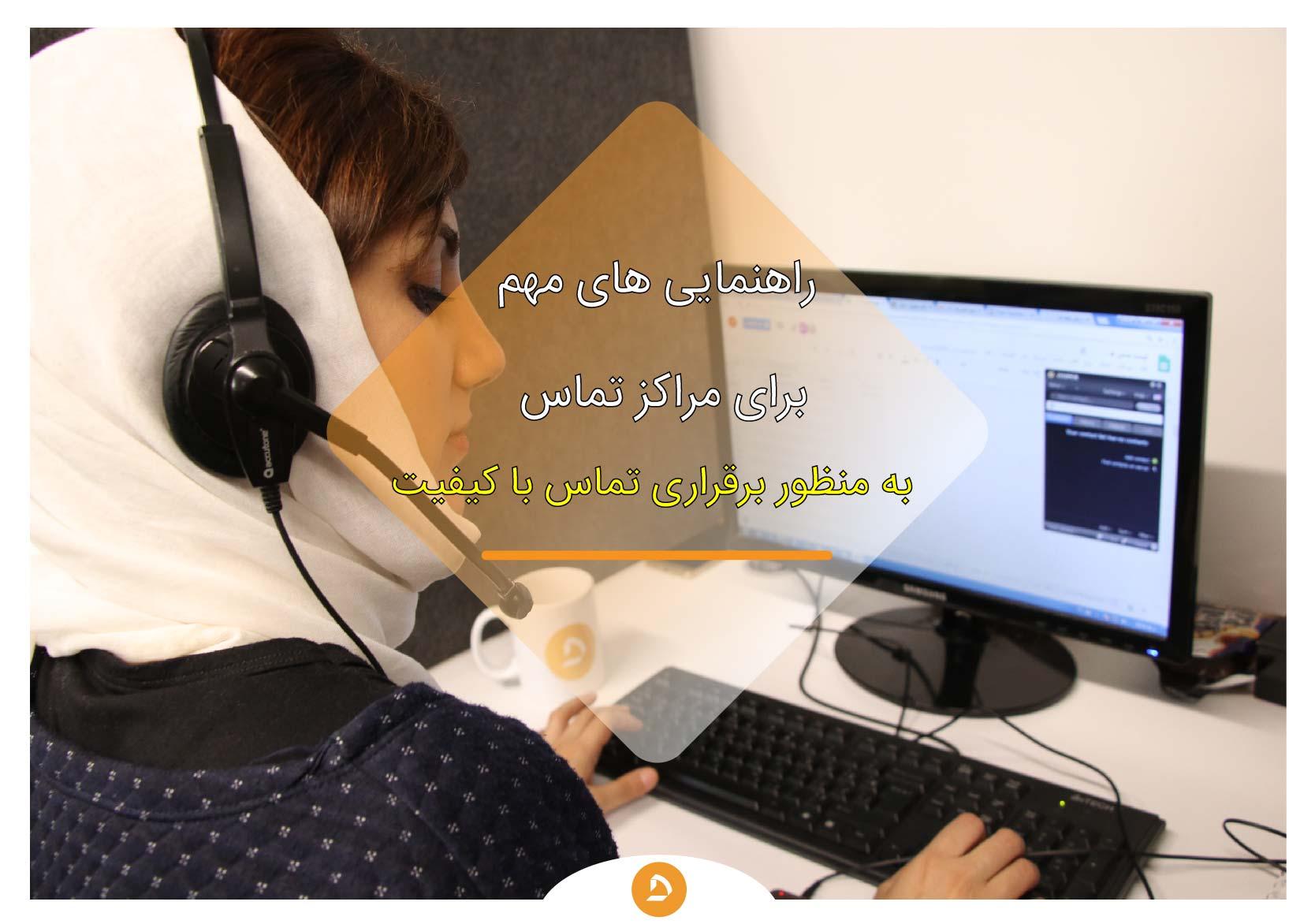 مدیریت تماس ها در مرکز تماس های خروجی