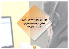 چرا پیگیری تماس در خدمات مشتریان اهمیت زیادی دارد