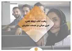 رعایت آداب ارتباط تلفنی، امری حیاتی در خدمات مشتریان