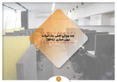 چند ویژگی اصلی یک شرکت برون سپاری (BPO)