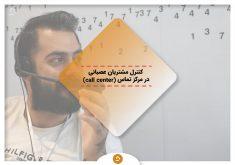 کنترل مشتریان عصبانی در مرکز تماس (call center)