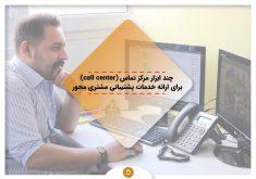 چند ابزار مرکز تماس (call center) برای ارائه خدمات پشتیبانی مشتری محور