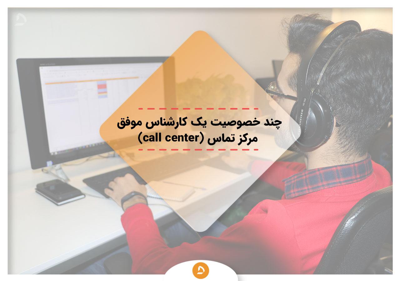 مرکز تماس (call center)
