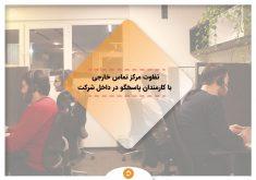 تفاوت مرکز تماس خارجی با کارمندان پاسخگو در داخل شرکت